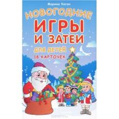 Игровой набор карточек Новогодние игры и затеи для детей