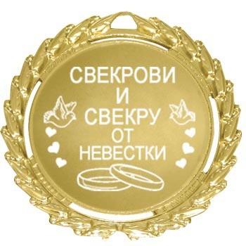 Медаль «Свекрови и свёкру от невестки»