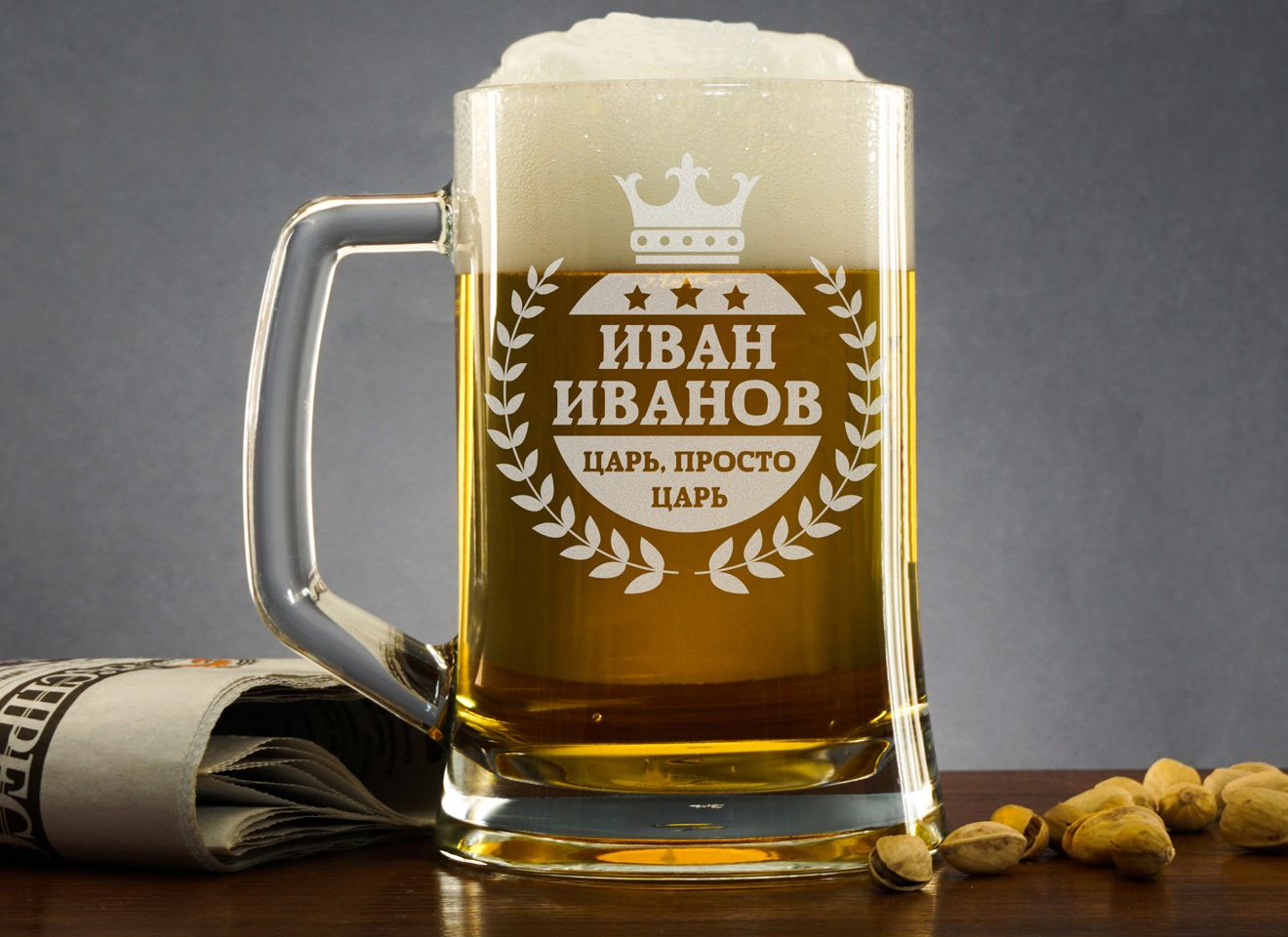 Пивная кружка Царь, просто царь