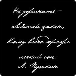 Магнит Цитата великих людей. А. Пушкин