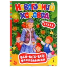 Детская книжка Новогодний хоровод