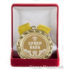 Медаль подарочная Супер папа