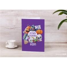 Именная открытка «Весёлого Хэллоуина»