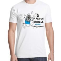 Мужская футболка Я за любой кипеш, кроме голодовки!