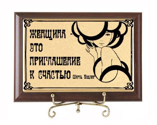 Подарочная плакетка Женщина - это приглашение к счастью