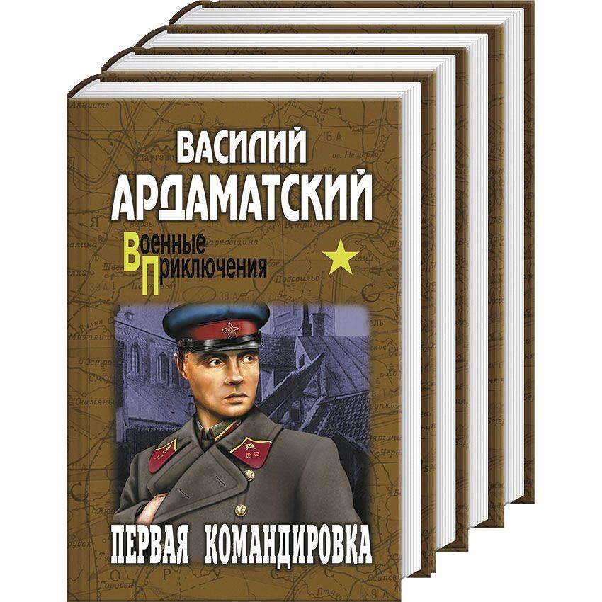 Сборник Военные приключения