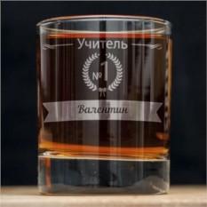 Именной стакан для виски Любимый учитель
