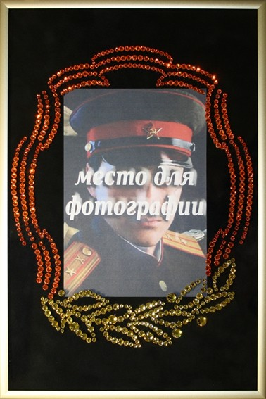 Фоторамка «Картина Swarovski к 23 февраля»
