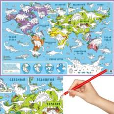 Карта-раскраска «Динозавры»