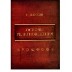 Книга Основы религиоведения