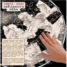 Пазл Карта звёздного неба