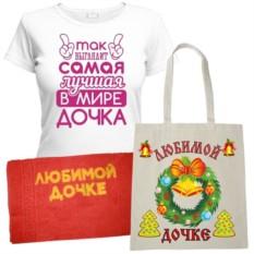 Подарочный набор Для любимой дочки