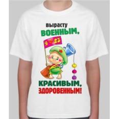Детская футболка Вырасту военным