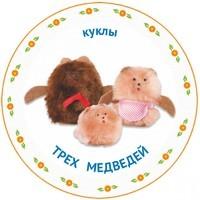Конструктор Избушка Три медведя. Куклы медведей