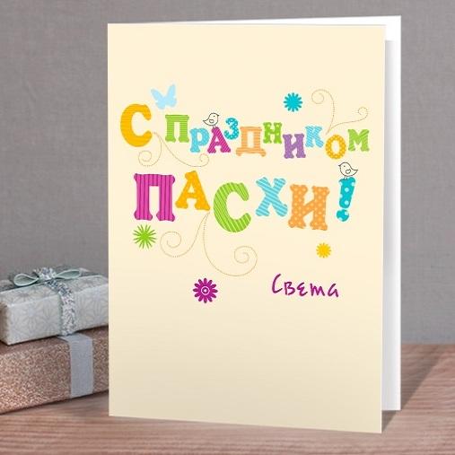 Именная открытка Праздник Пасхи
