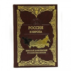 Подарочная книга Россия и Европа Н. Я. Данилевский