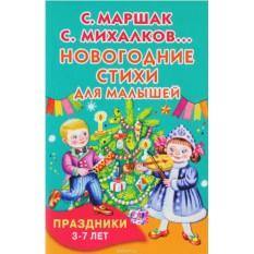 Детская книжка Новогодние стихи для малышей