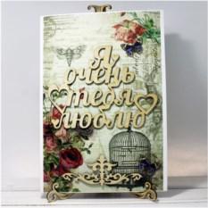 Большая музыкальная открытка на подставке Я тебя люблю