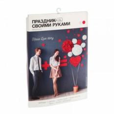 Набор для декора праздников Love Story
