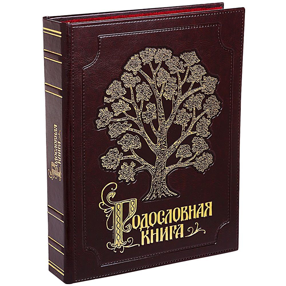 Подарочная родословная книга «Золотое родословное древо»