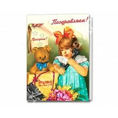 Поздравительное письмо «Девочка с плюшевым мишкой»