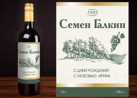 Этикетка на вино Виноградник