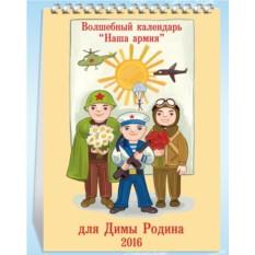 Именной настольный календарь «Наша армия»