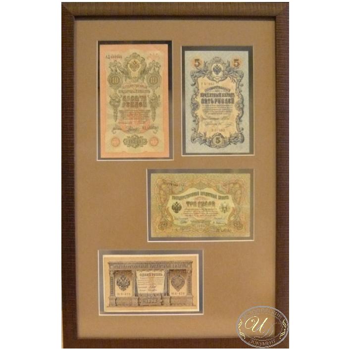 Собрание царских банкнот