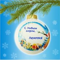 Именной елочный шар «Дед Мороз-художник № 2»