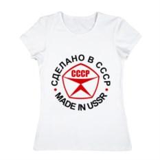 Женская футболка Сделано в СССР