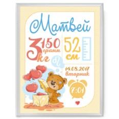 Постер с метрикой в рамке «Медвежонок»