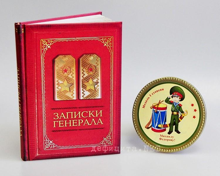 Записная книжка «Записки генерала» + подарок