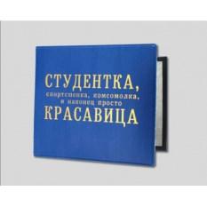 Обложка для студенческого билета «Студентка-комсомолка»
