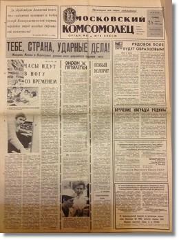 Газета «Московский Комсомолец»
