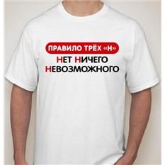 Мужская футболка Правило трех Н