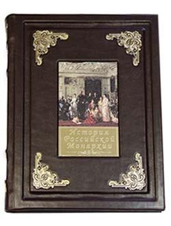 Книга История Российской Монархии