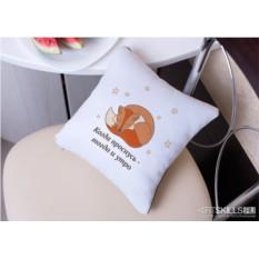 Именная подушка «Сладкий сон»