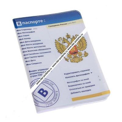 Обложка для паспорта В сети