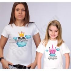 Футболки для мамы и дочки Маленькая принцесса / Мама