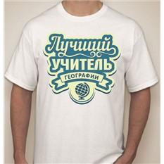 Мужская футболка Лучший учитель географии