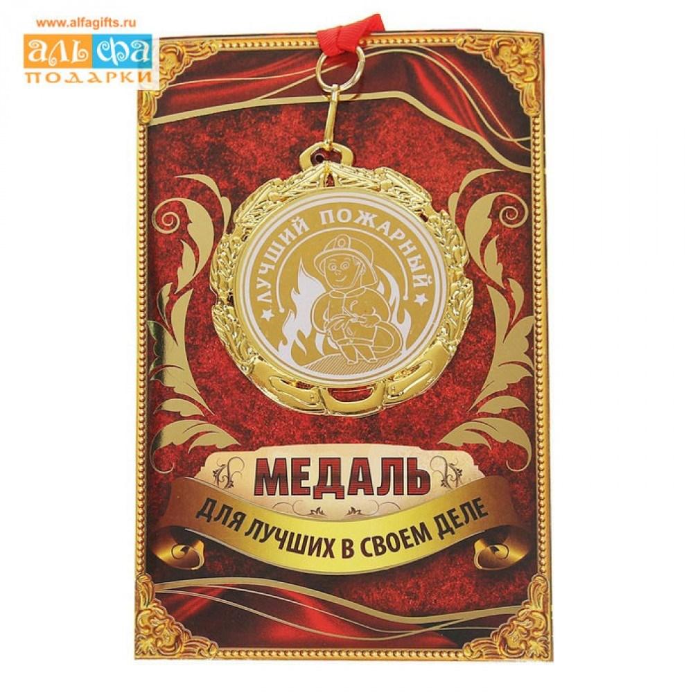 Подарочная медаль Лучший пожарный