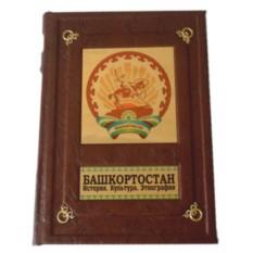 Подарочное издание Башкортостан