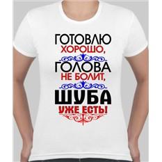 Женская футболка Готовлю хорошо