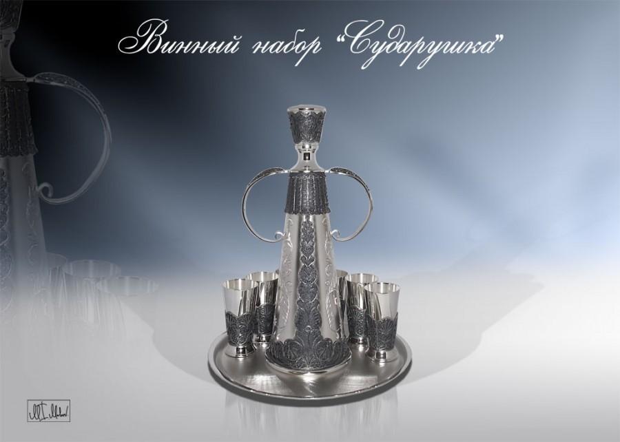 Серебряный винный набор Сударушка