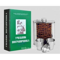 Книга-шкатулка «Учебник пограничника»