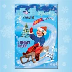 Почтовая карточка «Мальчик. Новый год»