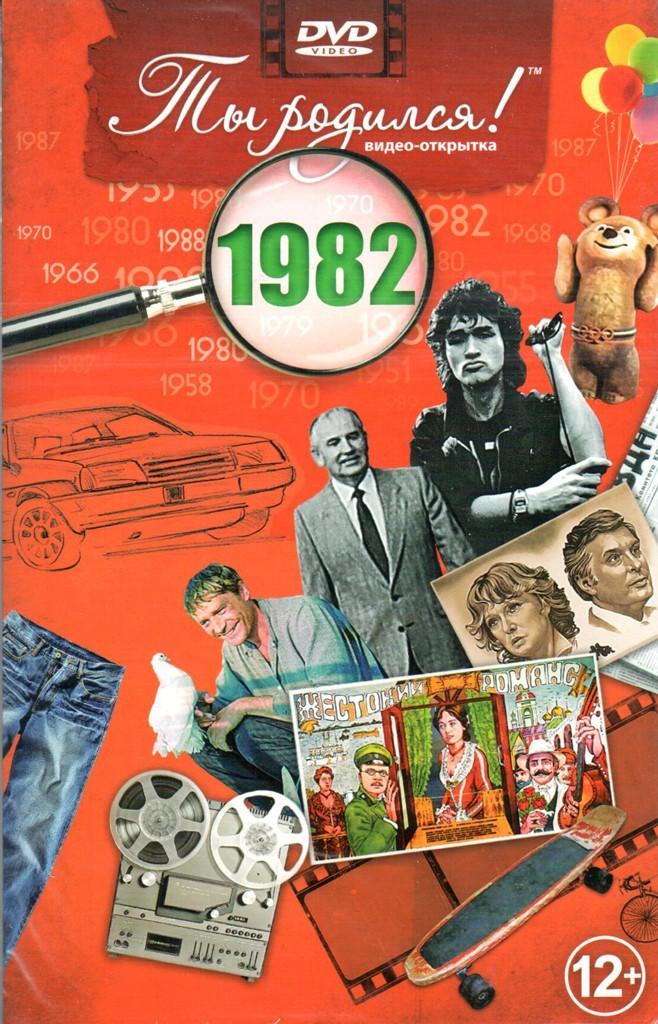 Видео-открытка Ты родился! 1982 год