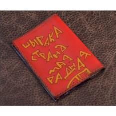 Обложка для паспорта. Коллекция Altamira (красный; тип 2; нат. кожа)