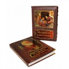Подарочная книга Мудрость великих педагогов