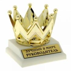 Статуэтка - корона Лучший в мире руководитель